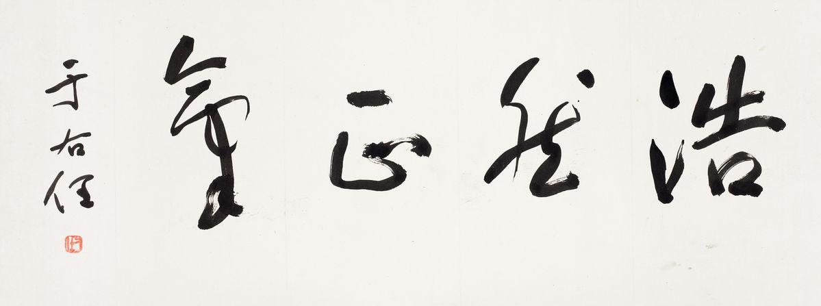 于右任 書法 橫 字畫