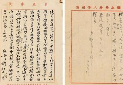 錢穆 傅斯年 陳寅恪 書信 書法 拍賣 價格 收購 買賣 海華堂