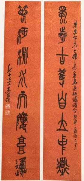 吳昌碩 篆書 書法 紅色 對聯 收購 拍賣 價格