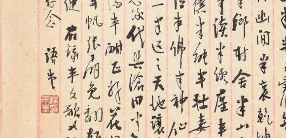 林語堂 手稿 書信 書法 收購 價格 拍賣 海華堂
