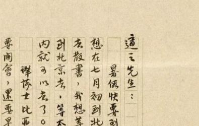 胡適 梁實秋 書法 簽名 文稿  書信 收購 買賣
