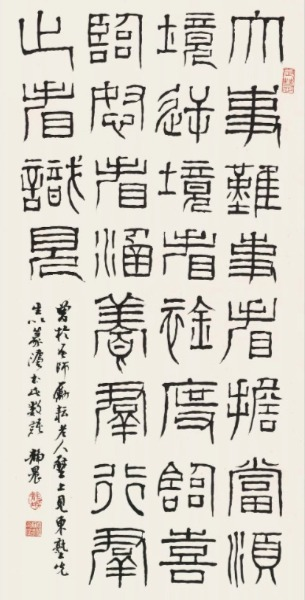 臺靜農 篆書 書法 拍賣 價格 收購 海華堂