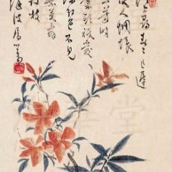 溥儒 溥心畬 花  書畫 買賣 拍賣 價格 海華堂