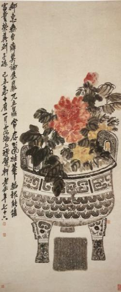 吳昌碩 花卉  拓 收購 拍賣 價格