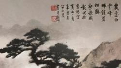 黃君璧 山水 瀑布 松樹 價格 收購 買賣 海華堂